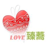 愛臻蕎居家清潔 icon