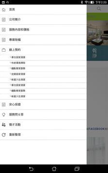 愛臻蕎居家清潔 apk screenshot