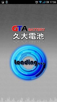 久大電池 poster