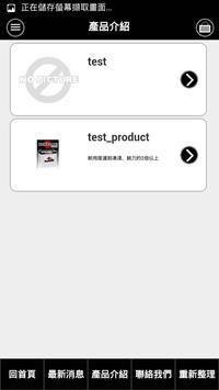 久大電池 apk screenshot
