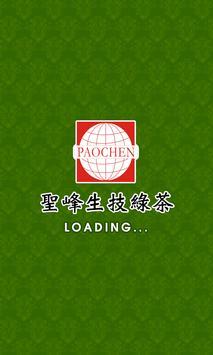 聖峰生技綠茶 poster