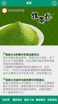 聖峰生技綠茶 apk screenshot