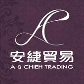 安緁貿易股份有限公司 icon
