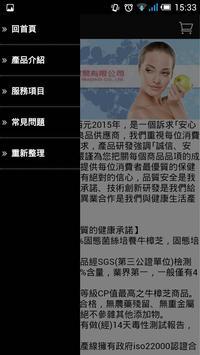 安緁貿易股份有限公司 apk screenshot
