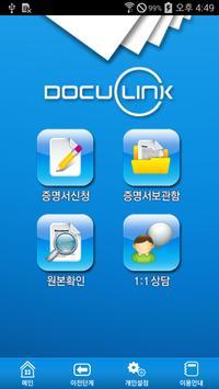 웹민원센터 apk screenshot