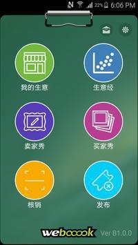 微步客商户版 poster