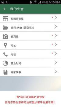 微步客商户版 apk screenshot
