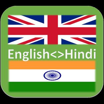 English Hindi Dictionary poster