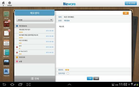 IBK BizwareHD apk screenshot