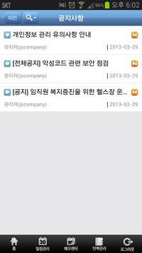 IBK Bizware apk screenshot
