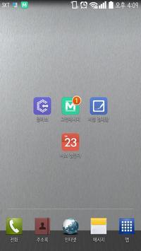 그린메시지-스팸 걱정없는 클린메시지 앱 apk screenshot