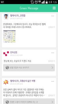 그린메시지-스팸 걱정없는 클린메시지 앱 poster