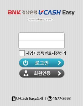 U-Cash Easy 서비스 poster