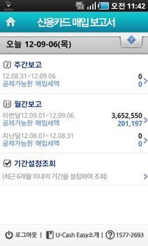 U-Cash Easy 서비스 apk screenshot