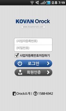 KOVAN Orock 스마트폰 서비스 poster