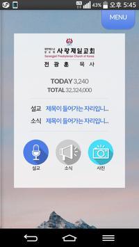 전광훈 목사 poster