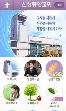 신생중앙교회 poster