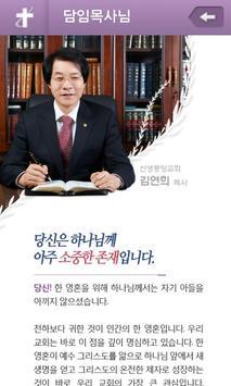 신생중앙교회 apk screenshot