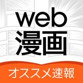 web漫画オススメ速報!毎日更新マンガ好きのための情報アプリ icon