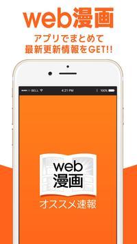 web漫画オススメ速報!毎日更新マンガ好きのための情報アプリ poster