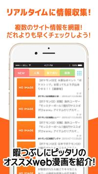 web漫画オススメ速報!毎日更新マンガ好きのための情報アプリ apk screenshot