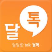 달톡 - 채팅어플,랜덤채팅,소개팅,친구,만남,돌싱,채팅 icon