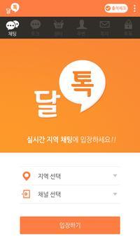 달톡 - 채팅어플,랜덤채팅,소개팅,친구,만남,돌싱,채팅 apk screenshot