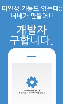WEBS - IT Venture in INHA apk screenshot