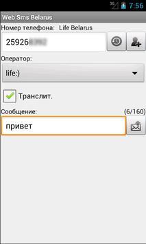 Web Sms Belarus poster