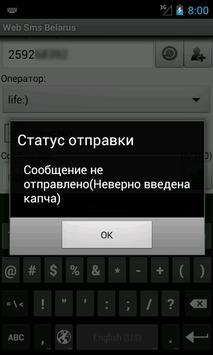 Web Sms Belarus apk screenshot