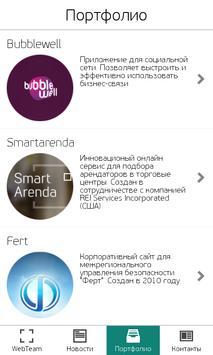 WebTeam apk screenshot
