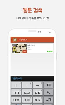 모여라 웹툰 - 매일 무료 웹툰 / 만화 apk screenshot