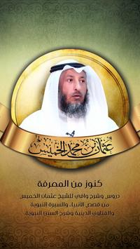 د. عثمان الخميس poster