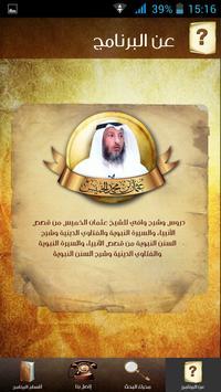 د. عثمان الخميس apk screenshot