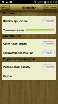 Weedy Reader apk screenshot