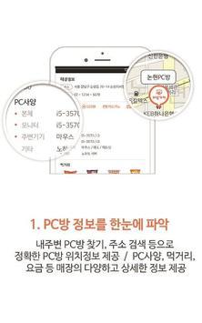 피방가자 - PC방(피씨방) O2O서비스 poster