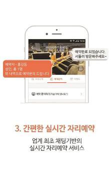 피방가자 - PC방(피씨방) O2O서비스 apk screenshot