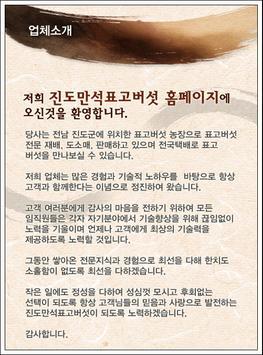 진도만석표고버섯.진도표고버섯농장.진도군.재배.도소매 apk screenshot