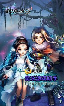 微乐游戏助手 for 神雕侠侣 poster