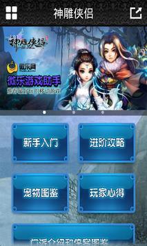 微乐游戏助手 for 神雕侠侣 apk screenshot