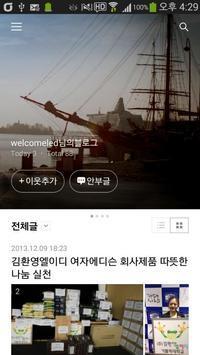 김환영엘이디(환환엘이디) apk screenshot