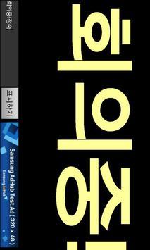 Simple Banner apk screenshot