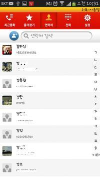 위톡-아톰텔 apk screenshot