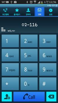 위톡-로밍폰 apk screenshot