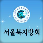 서울북지방 icon