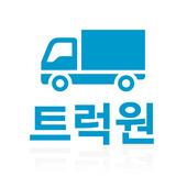 트럭원-트럭8949, 기사인닷컴 icon