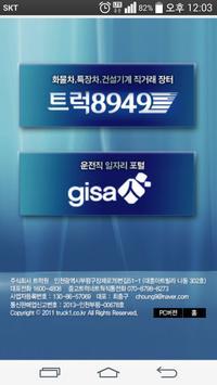 트럭원-트럭8949, 기사인닷컴 poster