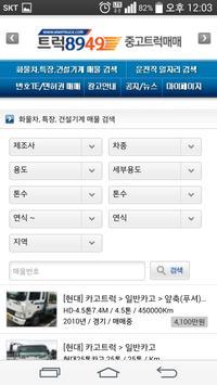 트럭원-트럭8949, 기사인닷컴 apk screenshot