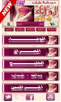 شات الوفاء - new apk screenshot
