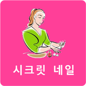 시크릿네일 icon